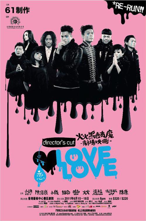 61_lovelove2